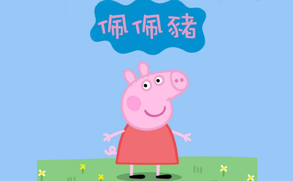 Peppa Pig, censurada en China.